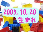2005年10月20日生まれ♪