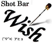 Wish 〜Shot Bar & Darts〜