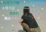 ♪1977年6月9日生まれ♪