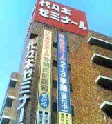代々木大阪校