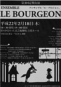 "ENSEMBLE ""LE BOURGEON"""