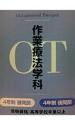 OCR5期生 OT2部