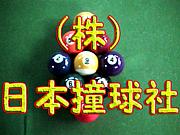 (株)日本撞球社
