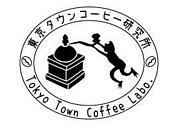 東京タウンコーヒー研究所