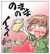 オタクだけど酒好き