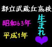 武蔵丘高校 昭和63平成1年