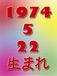 1974年5月22日生まれ大集合♪