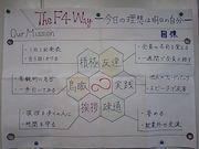 The F4 Way