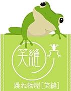 カエル雑貨 跳ね物屋*笑縫