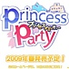 Princess Party 総合