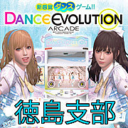 Dance Evolution AC 徳島支部