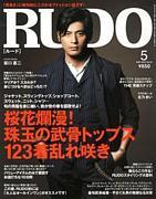 RUDO / ルード