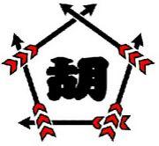 沖縄市胡屋青年会(胡屋エイサー)