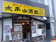 太平山酒蔵 五反田店