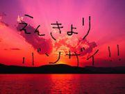 ★☆遠距離恋愛→結婚→幸せ☆★