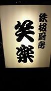 中村区岩塚 鉄板厨房 笑楽