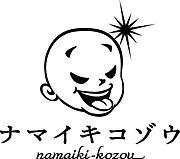 ナマイキコゾウ