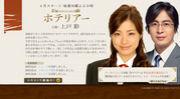 テレビ朝日系「ホテリアー」