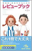 ☆看護師国家試験 合格コミュ☆