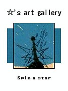 ☆'s art gallery