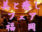 美と癒しフェア福岡イベント情報