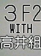 ‐*3F2 WITH 高井組*‐