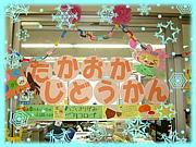 高岳児童館(名古屋)