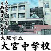 大阪市立 大宮中学校