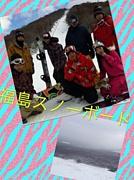 福島スノーボード2013−2014