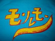 ☆モリレモン☆
