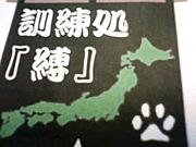 訓練処『縛』for MHF