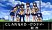 【Key】CLANNAD -クラナド- 総合