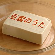 豆腐の曲を作らないか?