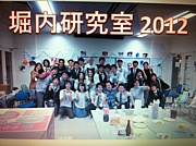 堀内研究室 2012