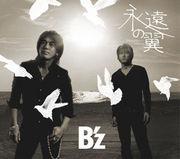 永遠の翼/B'z