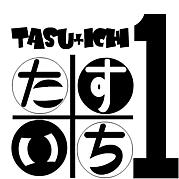 +1(たすいち)