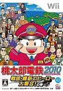 年末桃鉄2009→2010
