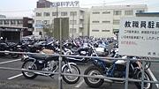 城西大学【バイク乗り】