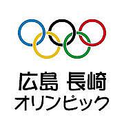応援!広島・長崎オリンピック