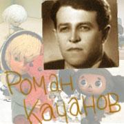 ロマン・カチャーノフ