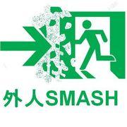 外人 Smash!