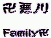 卍悪ノリfamily卍