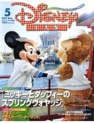 Disney��FAN���ʻ����