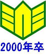 2000年卒★南陽高校