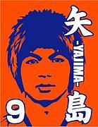 矢島卓郎を代表入りまで見守る。