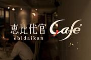 ◆恵比代官Cafe◆