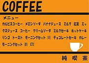 純喫茶の会