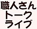11月1日職人さんトークライブ