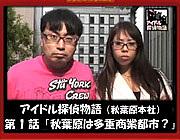 秋葉系アイドルチャンネル