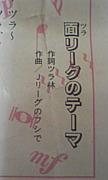 ☆ガール3☆面リーグ☆電グル